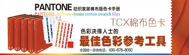 TCX色卡FFC123